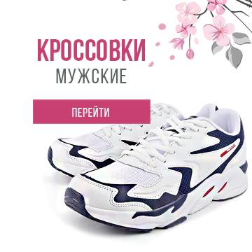 65506242c83 БашМаг - интернет-магазин. Обувь и аксессуары для всей семьи