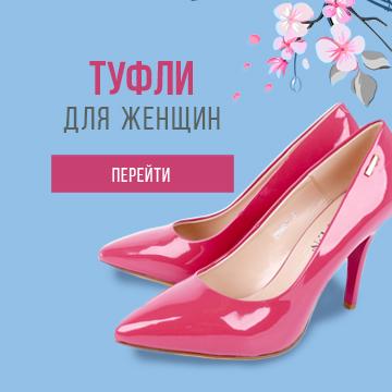 61b44fd5988 БашМаг - интернет-магазин. Обувь и аксессуары для всей семьи