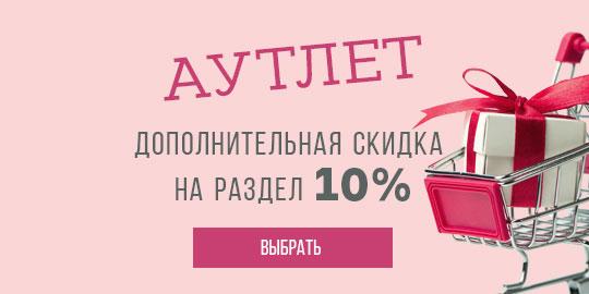 02a322ad2b02a4 БашМаг - интернет-магазин. Обувь и аксессуары для всей семьи