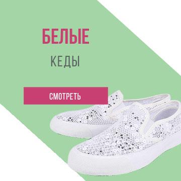 b5572eab6 БашМаг - интернет-магазин. Обувь и аксессуары для всей семьи