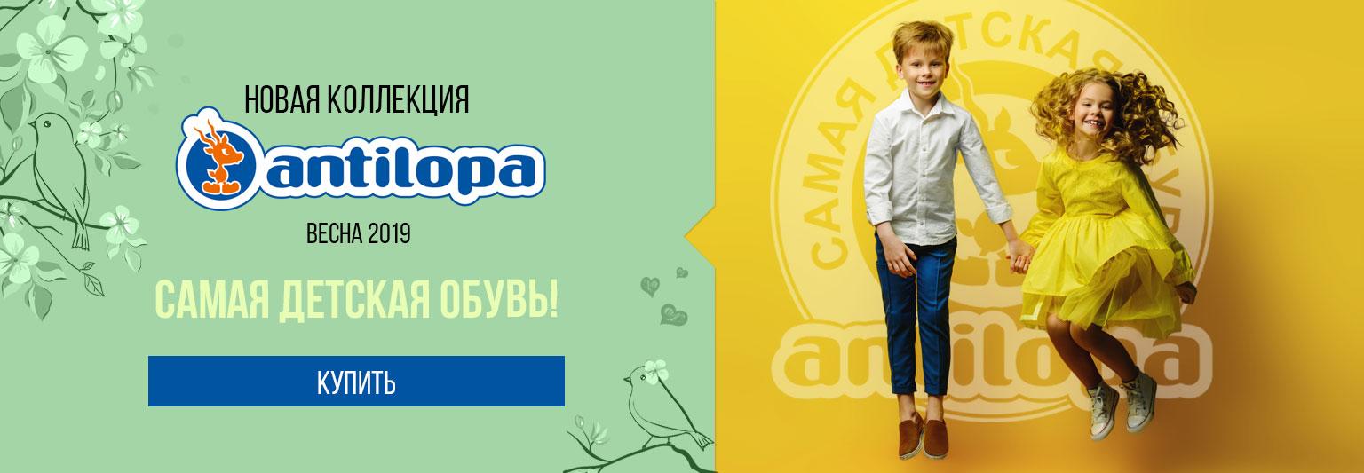 7b6dfb75 БашМаг - интернет-магазин. Обувь и аксессуары для всей семьи