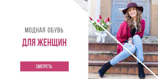 8fd2e95cd БашМаг - интернет-магазин. Обувь и аксессуары для всей семьи