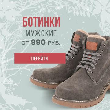 658aab3cf4ea БашМаг - интернет-магазин. Обувь и аксессуары для всей семьи
