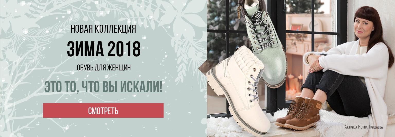 БашМаг - интернет-магазин. Обувь и аксессуары для всей семьи 0e450768780